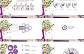 卡通時尚簡約枝葉茂盛紫樹立體崗位競聘PPT模板