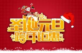 2020喜慶圣誕元旦跨年鉅惠經典新年banner海報平面素材