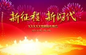 炫丽闪耀烟花绽放喜庆企业年会宣传海报素材参考