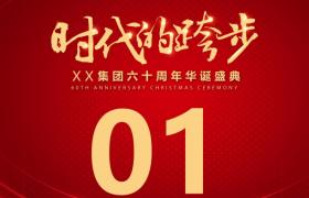 金闪炫丽光圈围绕企业集团周年庆盛典宣传海报平面模板