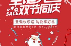圣诞元旦双节同庆商场购物折扣活动宣传海报素材下载