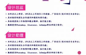 清新黃色簡約設計企業校園招聘展架海報設計參考