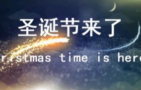 超视觉体验唯美震撼圣诞节祝福会声会影模板下载
