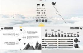 清爽简短天空云层背景扁平化自我介绍演讲PPT模板