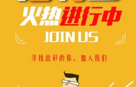 纯黄色打底可爱卡通企业校园招聘会海报宣传平面模板