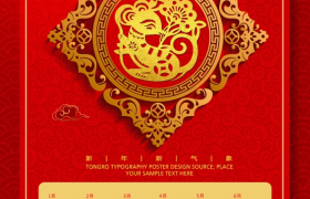 平面素材設計2020庚子鼠年喜慶艷紅新年日歷掛歷海報