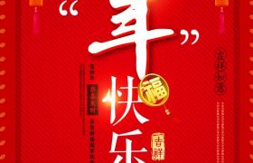 吉祥舞狮灯笼悬挂小年快乐喜庆平面素材设计海报下载