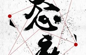 简约水墨书法艺术企业文化之态度海报宣传平面模板
