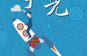 藍色卡通腦洞創意設計企業文化之競爭精神宣傳海報素材