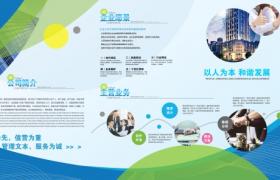 經典簡約企業商務簡介海報手冊封面設計psd平面素材下載