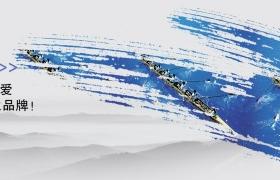 水墨群山背景笔刷晕染创意企业文化海报设计psd平面素材