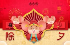 紅色精致psd海報設計喜慶除夕鼠年展板海報平面模板參考