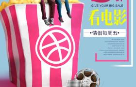 创意时尚甜蜜粉色设计电影院优惠活动海报psd平面素材