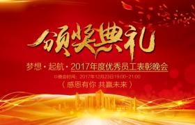华丽大气企业年终颁奖典礼平面海报宣传素材(psd格式)