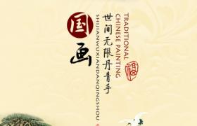 中国传统文化艺术国画绘制高山流水海报背景平面设计素材