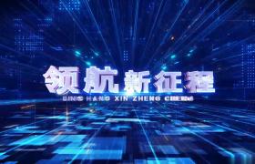 2020年虛幻藍色科技空間立體E3D文字標題開場動畫AE模板