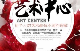紅色水墨噴涌抽象藝術時尚設計藝術中心海報宣傳素材