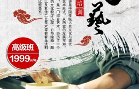 創意筆刷設計中國傳統藝術陶藝文化培訓廣告海報宣傳素材
