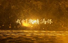 會聲會影參考金色光效粒子特效閃爍耀眼企業年會片頭