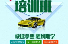 清新简约psd海报下载驾校培训班招生报名广告宣传平面素材