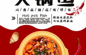 川香麻辣火锅鱼店铺餐厅广告海报psd平面模板