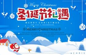 psd海报设计圣诞节礼遇网站banner平面素材下载