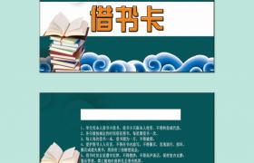国风文墨华丽设计墨绿色借书卡平面素材(psd格式)