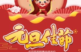 喜庆梅花灯笼舞狮元素元旦佳节狂欢特惠促销海报素材参考