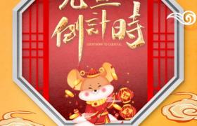 金色立體藝術字設計喜慶元旦倒計時優惠節日活動廣告海報