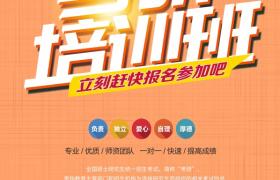 橙色简约醒目大标题考研培训班招生报名海报宣传单设计