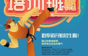 趣味卡通人物设计跆拳道培训班招生海报psd平面素材