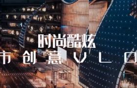 時尚酷斃快閃城市建筑繁華快節奏Vlog圖文廣告宣傳AE模板