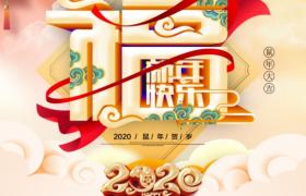 立体福字设计红绸缠绕2020新年快乐平面宣传海报素材(psd下载)