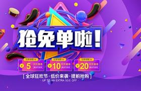超活力时尚炫紫设计双十二抢免单啦购物促销宣传海报psd素材