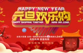 海报banner设计元旦欢乐购喜庆节日促销新年活动平面素材参考