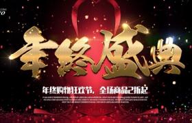 紅黑炫酷背景炫麗亮片點綴logo顯示年終盛典購物狂歡節優惠活動海報