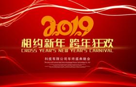 简约红色打底时尚闪耀光线装饰2019新年跨年狂欢企业年会海报素材