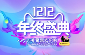 炫彩柔美双十二海报设计店铺年终盛典节日活动促销宣传素材(含JPG预览图)