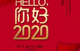 創意紅色翻頁紙張設計金箔字體你好2020鼠年宣傳海報平面素材