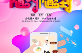 卡通手机点餐送餐插图炫彩时尚背景外卖点餐海报宣传素材参考