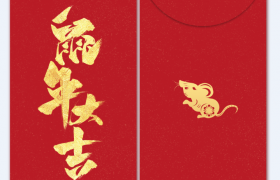2020简约喜庆金箔字体设计鼠年大吉红包贺卡封面宣传psd素材(含PNG预览图)