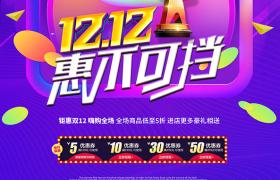三维柔美科技线条多彩封面设计双12惠不可挡节日活动宣传海报参考