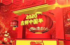红色2020年吉祥中国年企业年终颁奖盛典片头AE模板