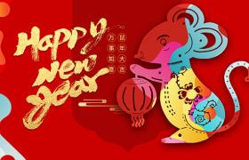 五彩繽紛可愛老鼠剪紙金箔字體happnewyear鼠年新年慶祝海報素材