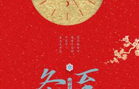 創意餃子時鐘配圖紅色冬至節氣海報壁紙宣傳平面素材(PSD下載)