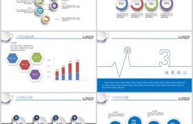 蓝色微立体简约风格商务通用工作汇报及新年计划PPT模板