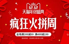红色惊喜礼盒设计双12天猫年终盛典疯狂火拼周平面海报宣传素材