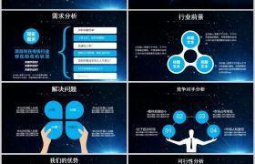 星空粒子地球画面科技范工作汇报与商务融资计划书PPT模板下载