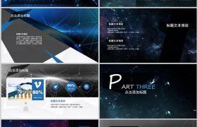 蓝色科技大气科幻背景贯穿工作汇报与年终总结PPT模板下载