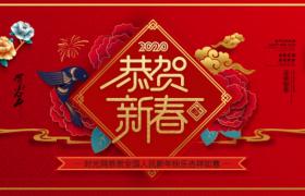 psd分层格式下载繁花祥云鸟雀设计2020恭贺新春平面海报展板参考